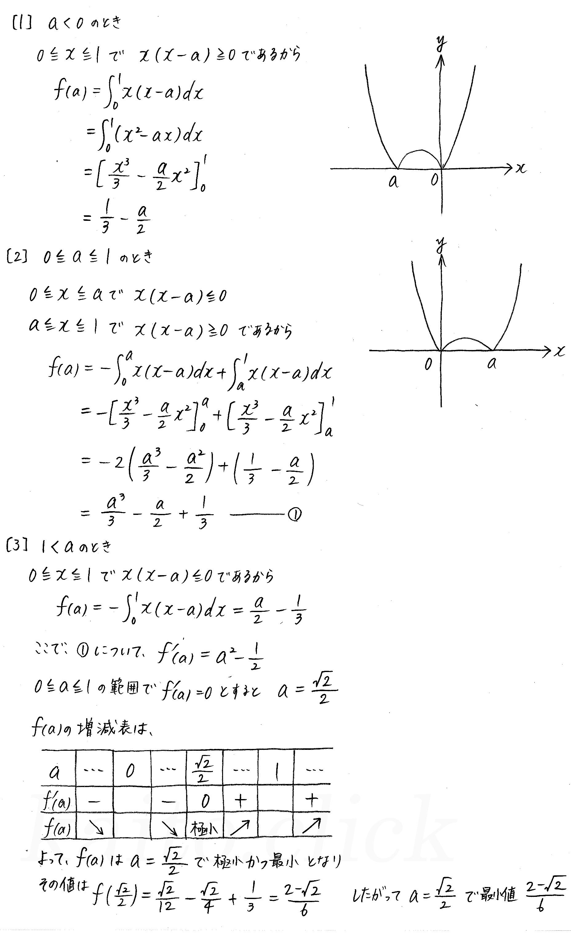 クリアー数学2-495解答