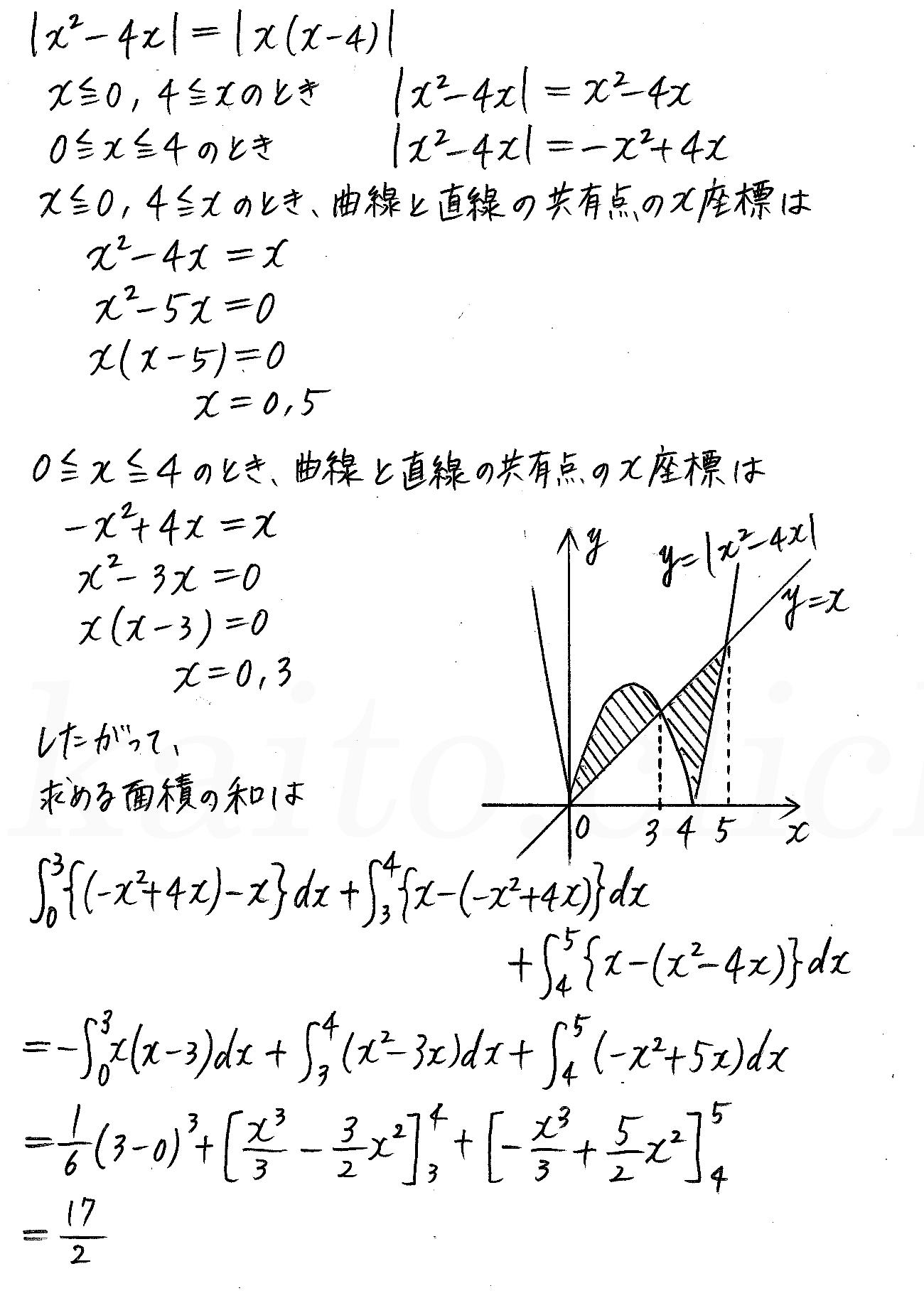 クリアー数学2-496解答