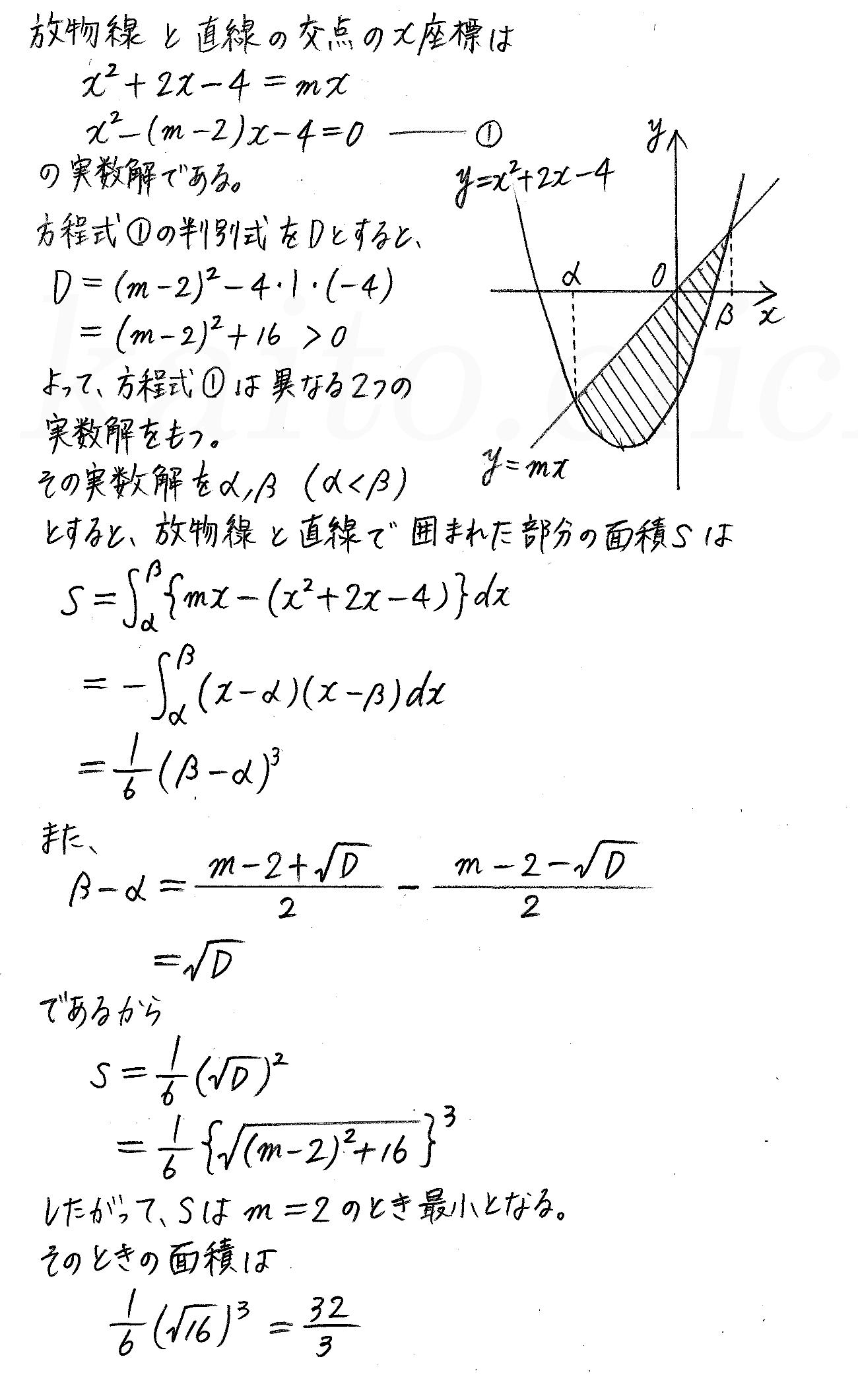 クリアー数学2-498解答