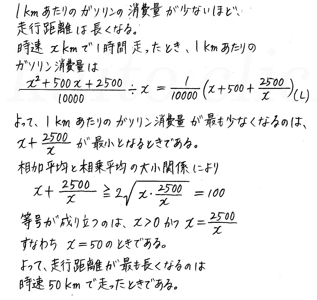 クリアー数学2-499解答