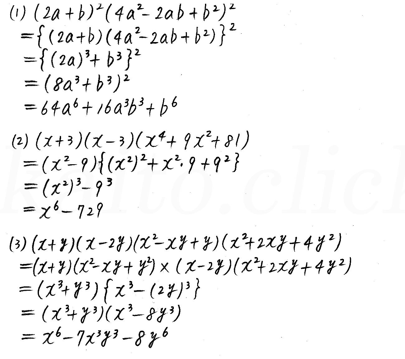 クリアー数学2-5解答