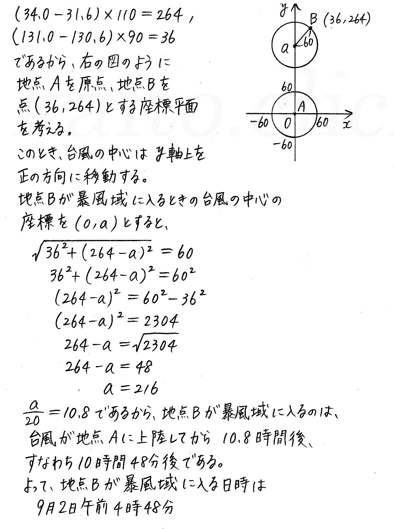 クリアー数学2-501解答