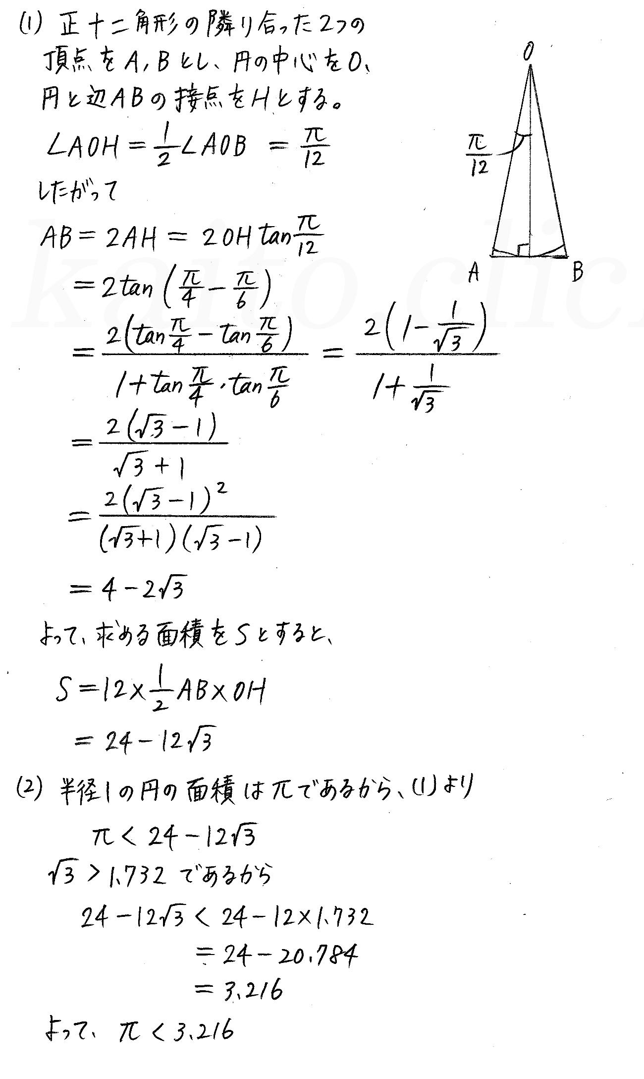 クリアー数学2-502解答