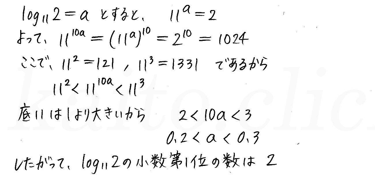クリアー数学2-503解答