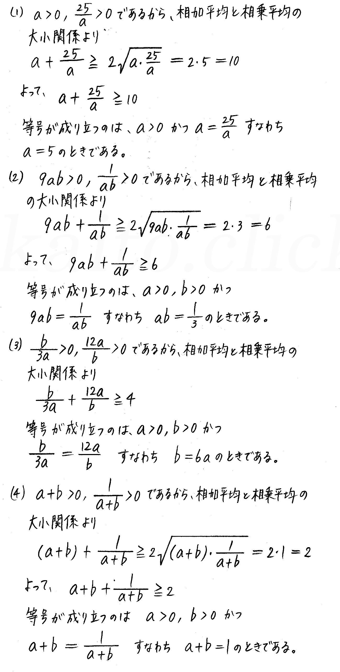 クリアー数学2-58解答