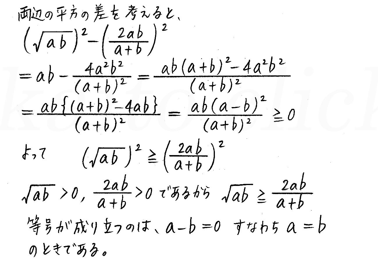 クリアー数学2-62解答