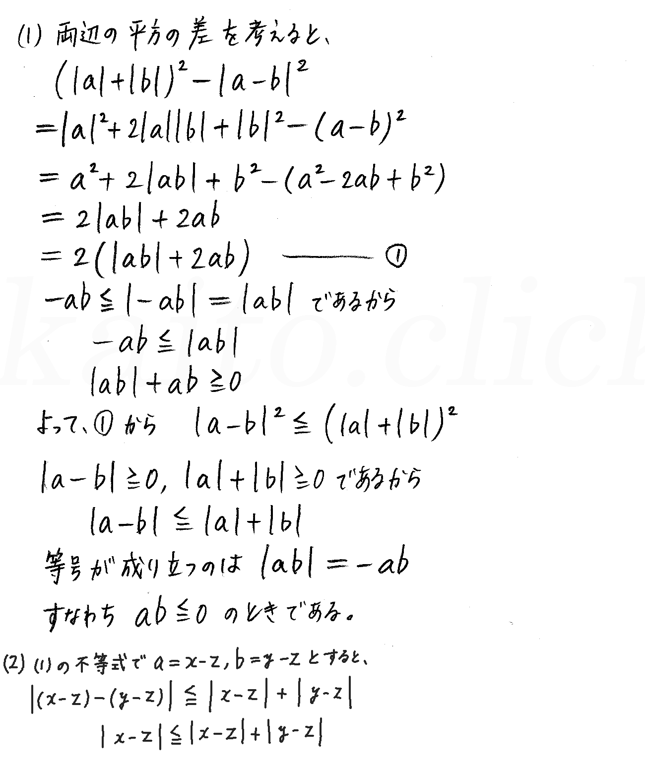 クリアー数学2-63解答