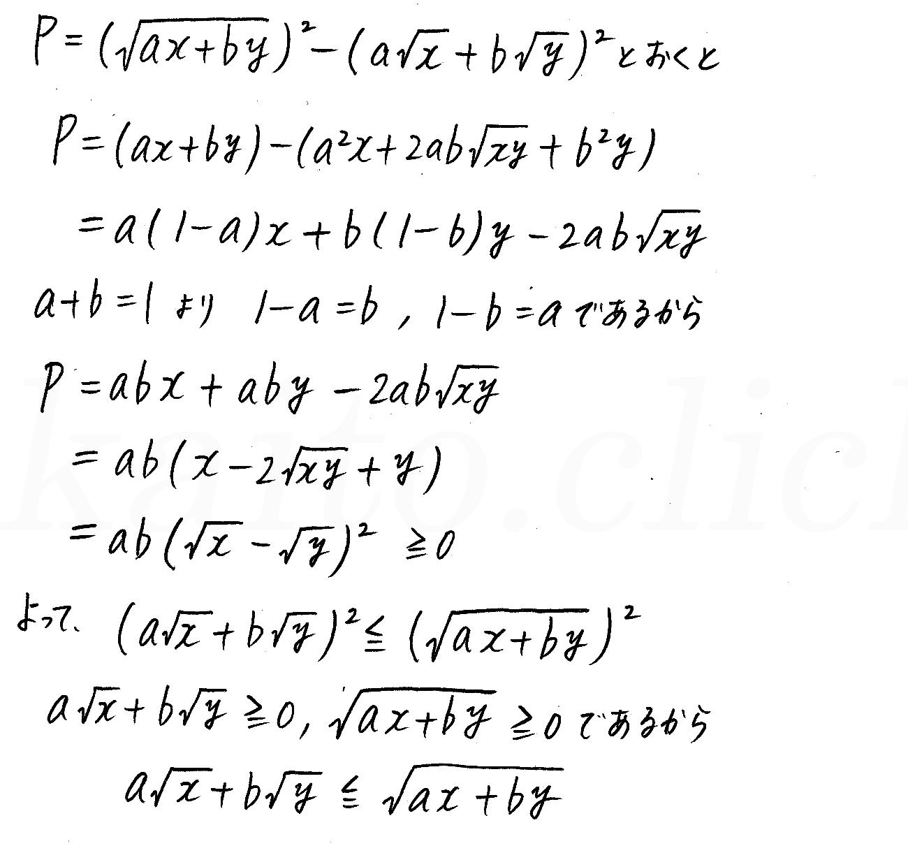 クリアー数学2-67解答