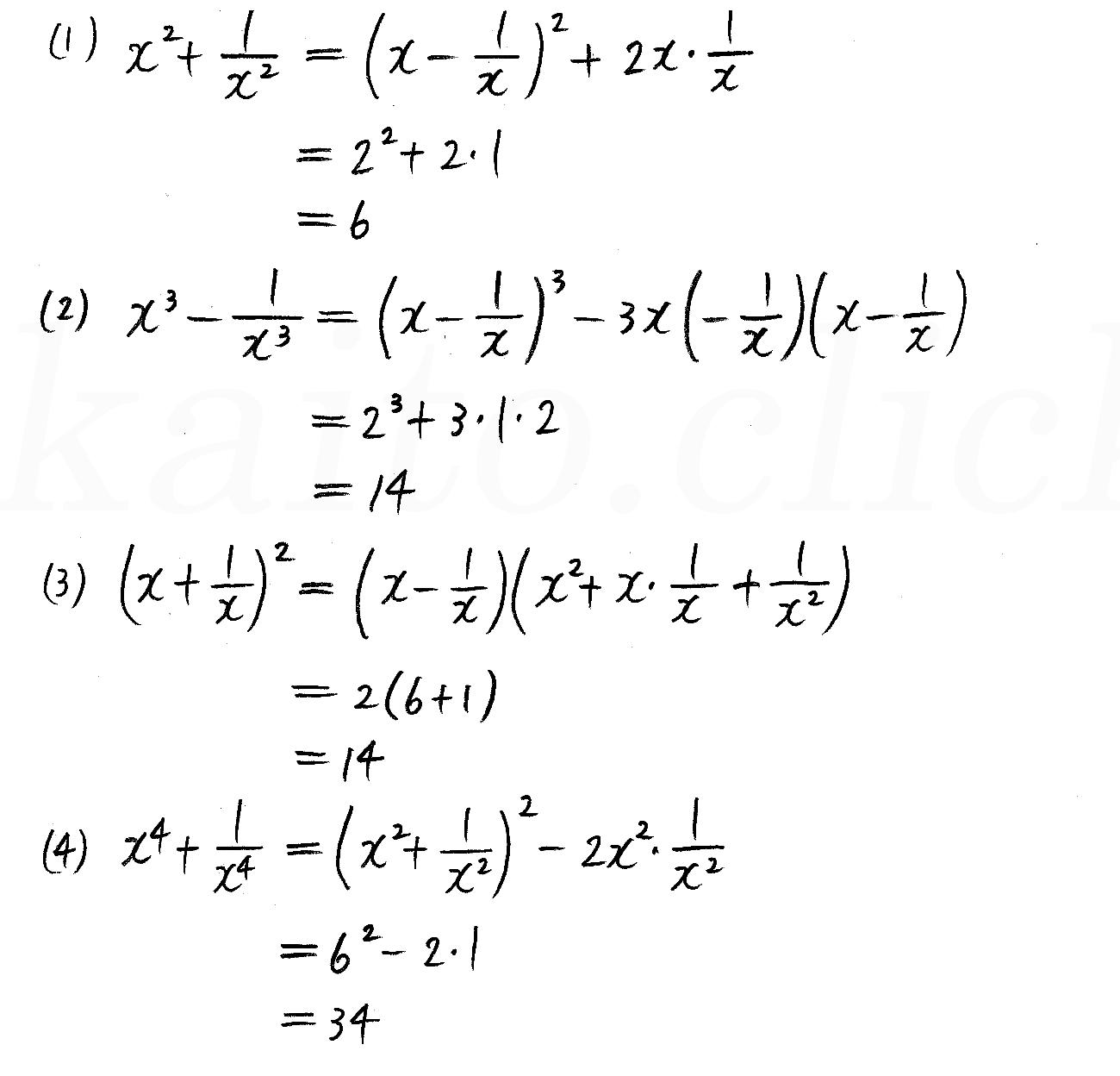 クリアー数学2-68解答