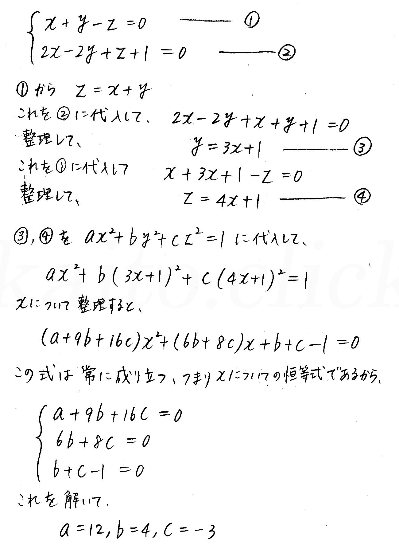 クリアー数学2-69解答