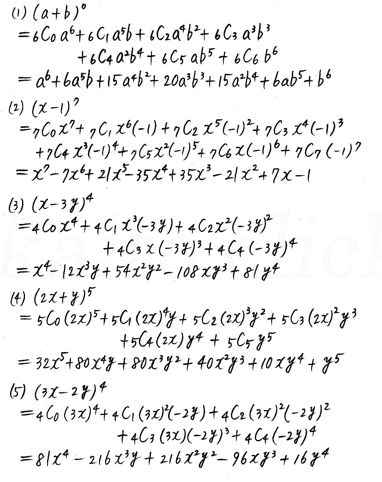 クリアー数学2-7解答