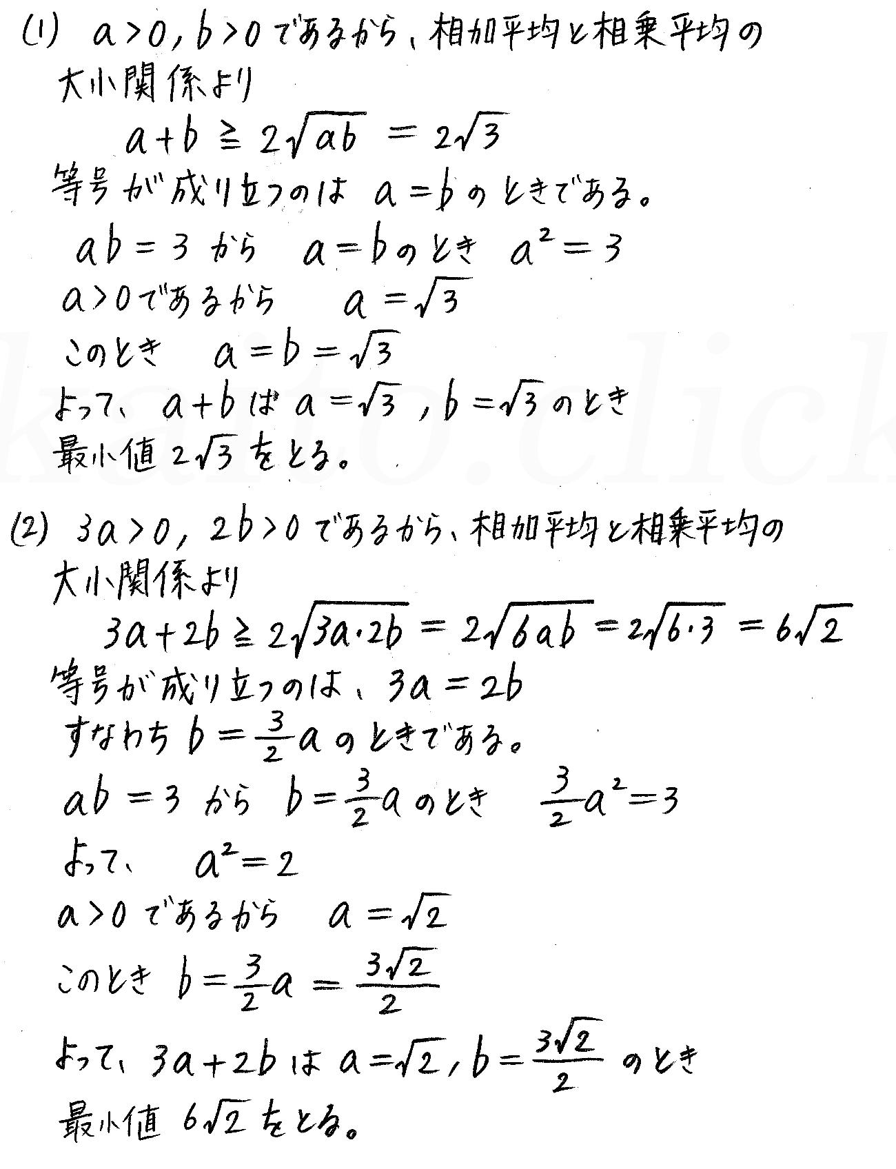 クリアー数学2-73解答