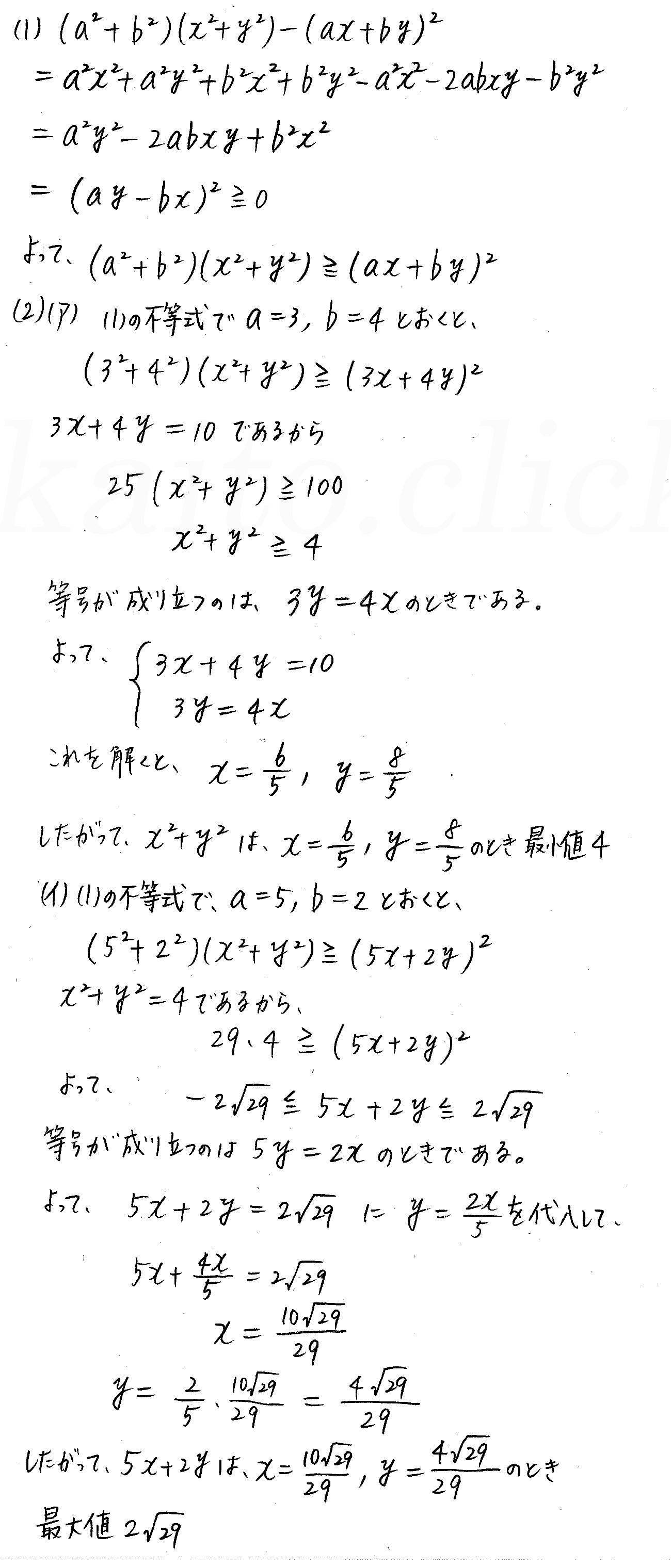 クリアー数学2-75解答