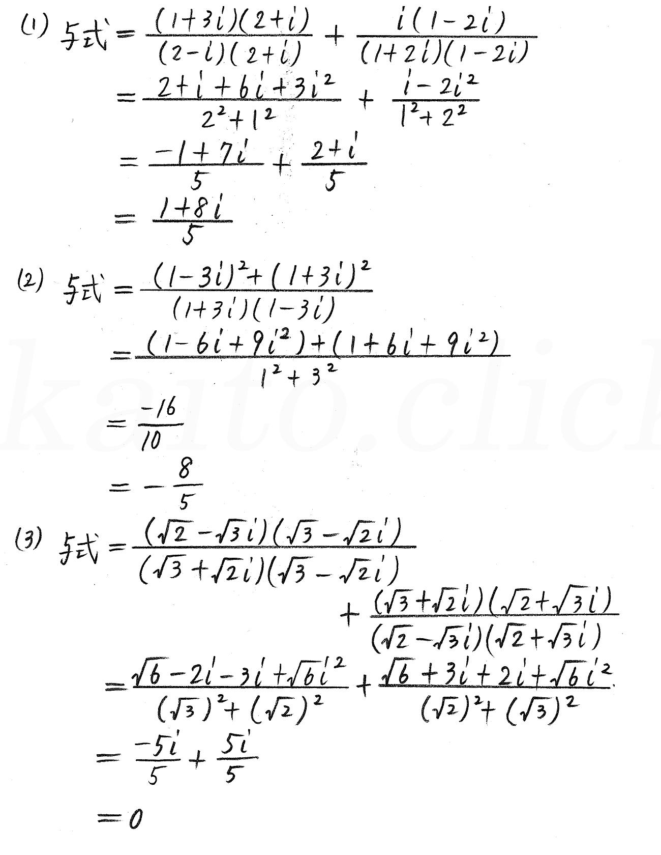 クリアー数学2-83解答
