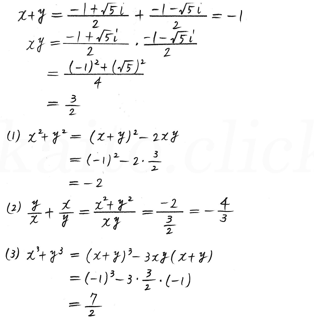 クリアー数学2-84解答