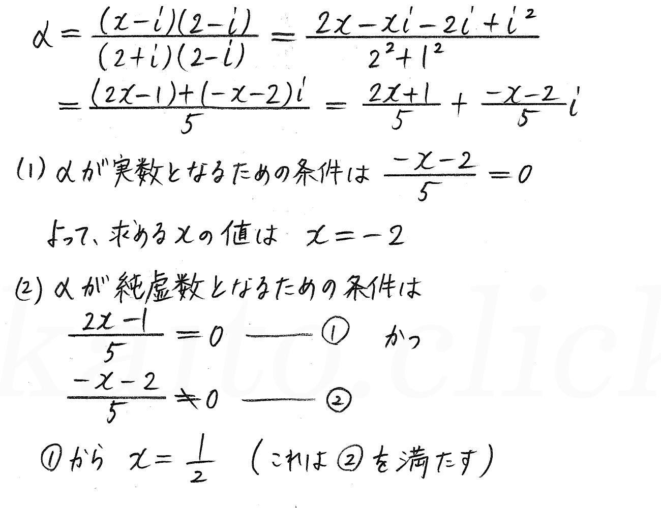 クリアー数学2-86解答