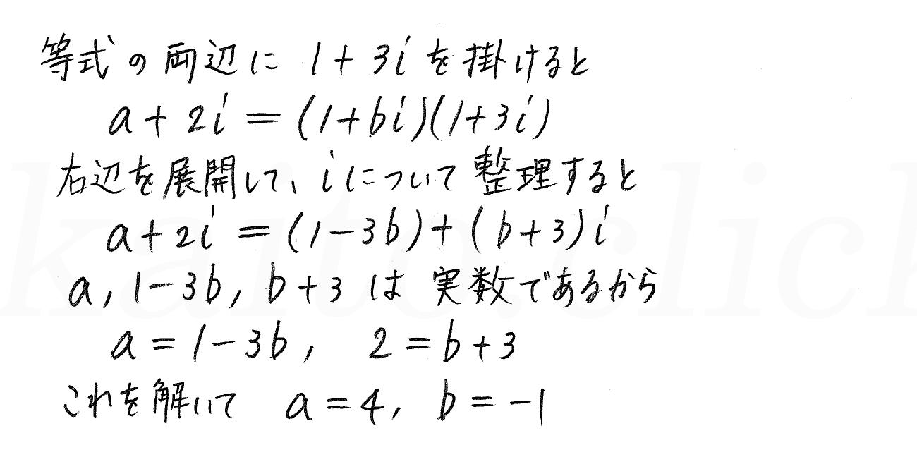 クリアー数学2-87解答