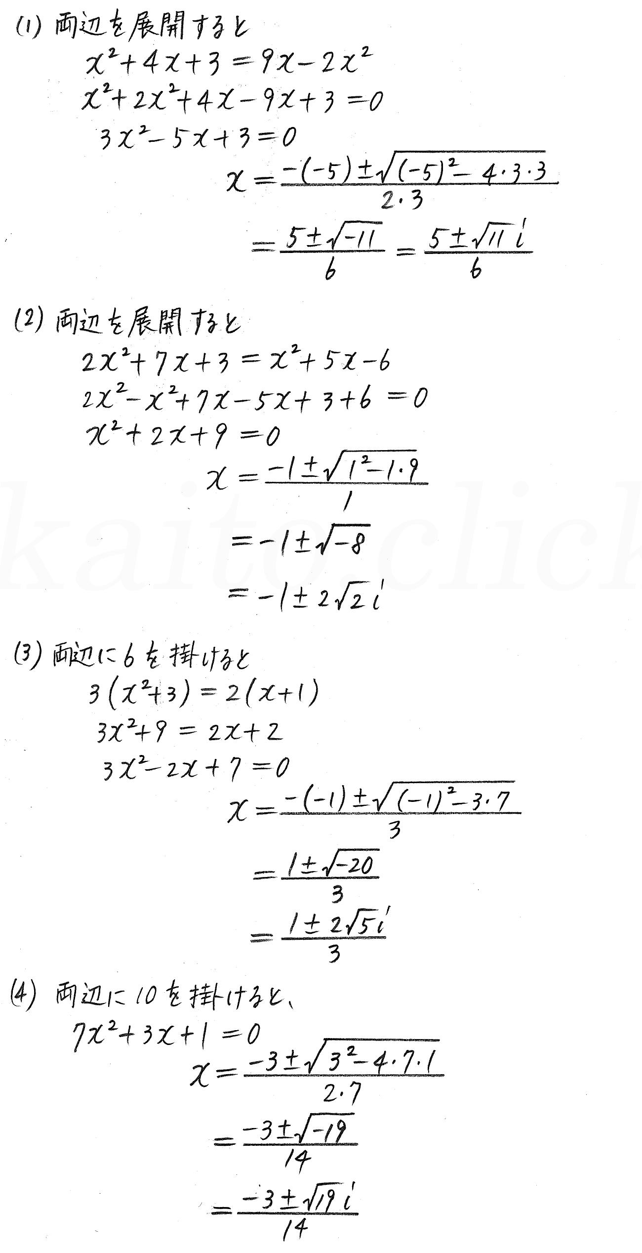 クリアー数学2-89解答