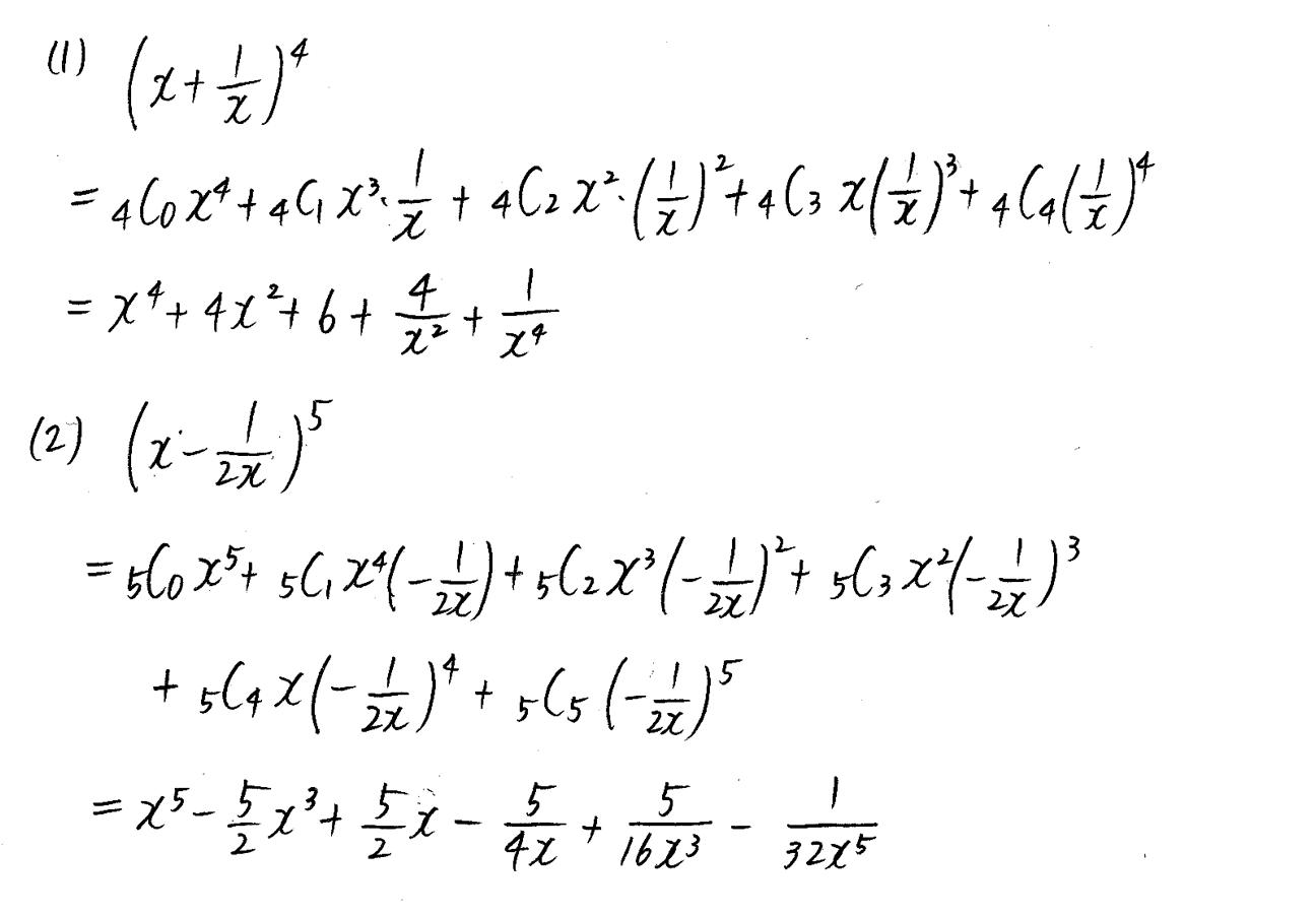 クリアー数学2-8解答