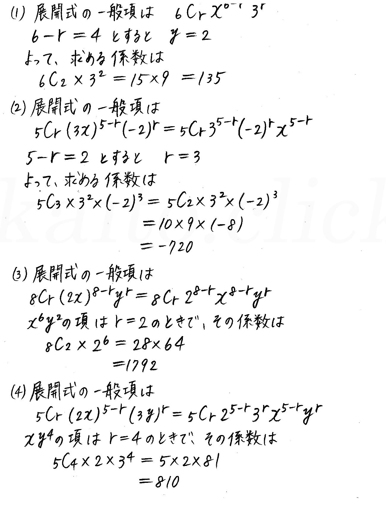 クリアー数学2-9解答