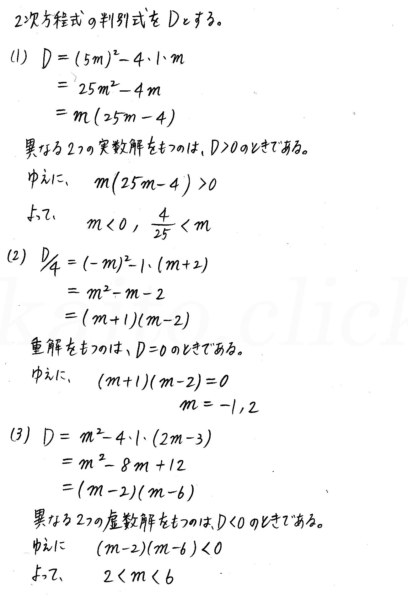 クリアー数学2-91解答