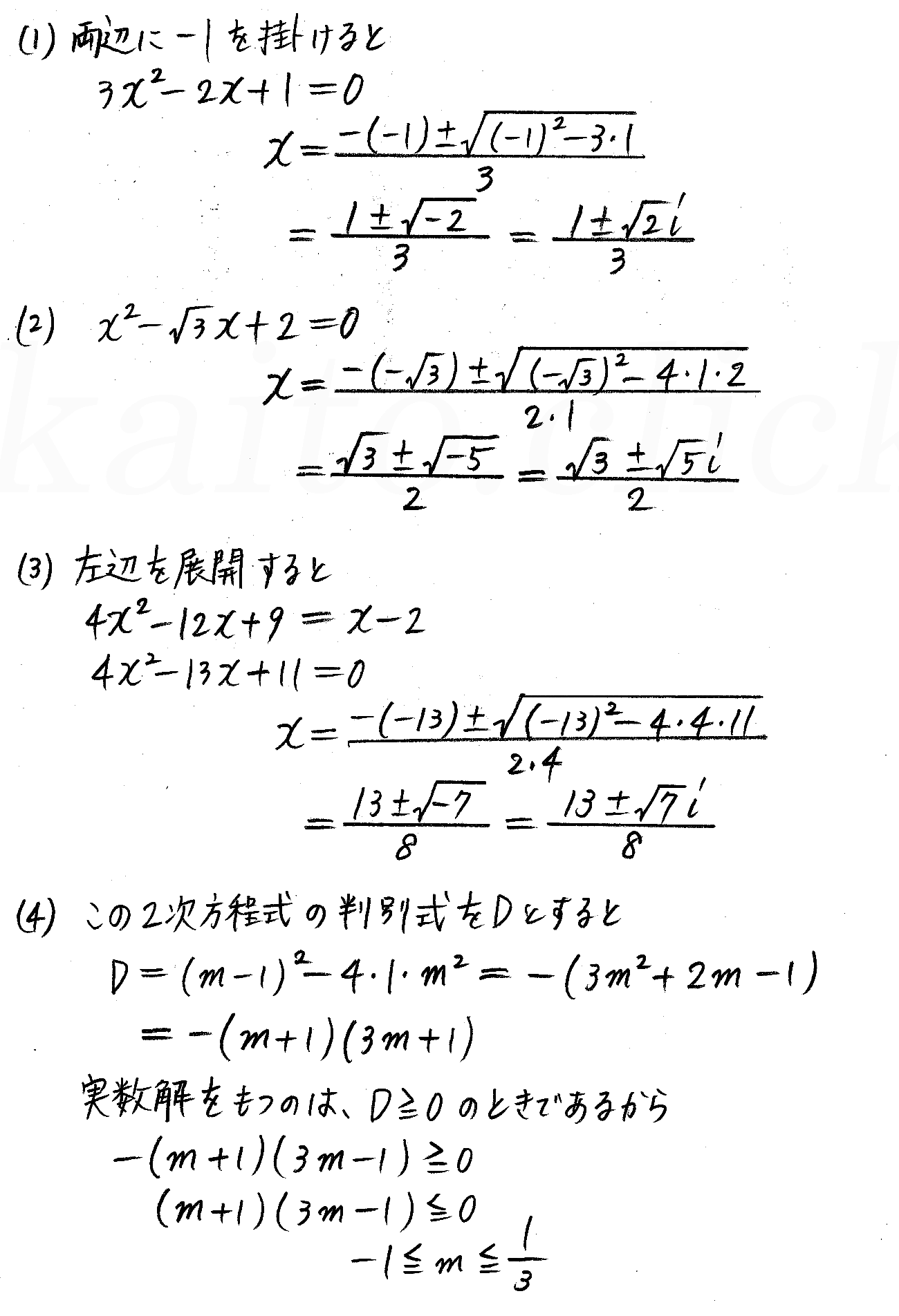 クリアー数学2-92解答