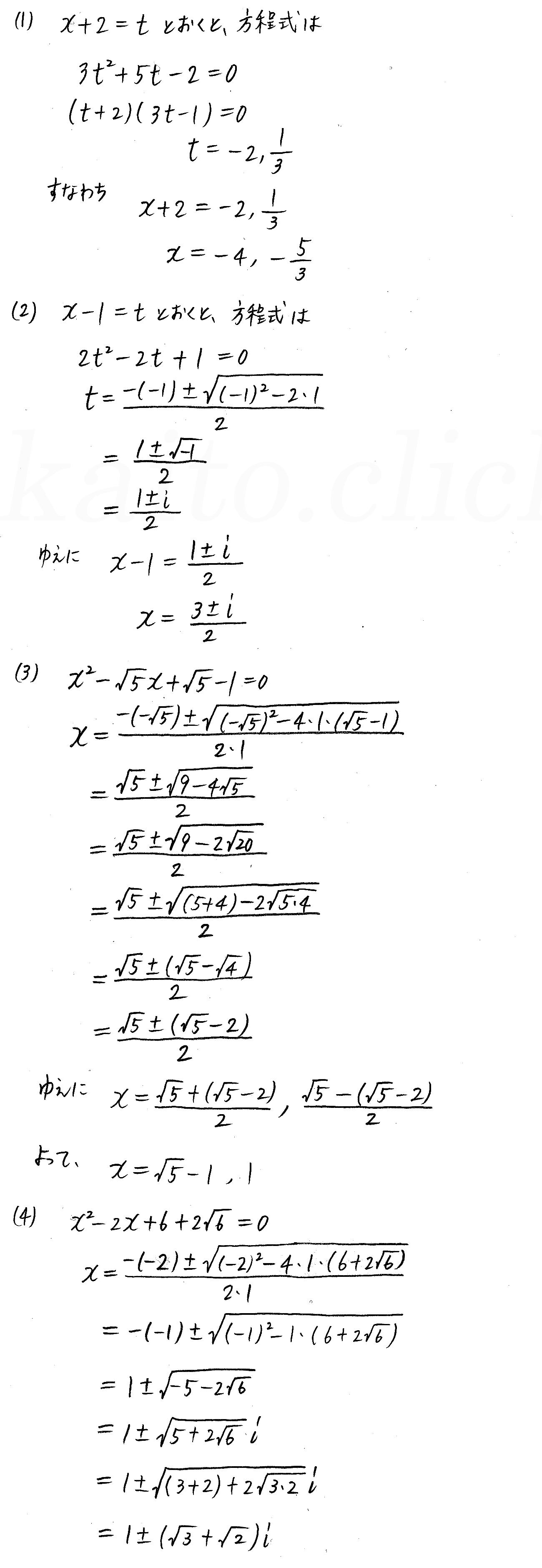 クリアー数学2-93解答