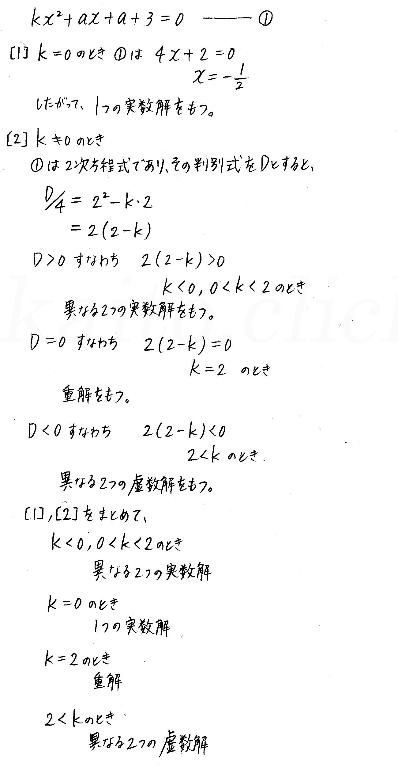 クリアー数学2-95解答