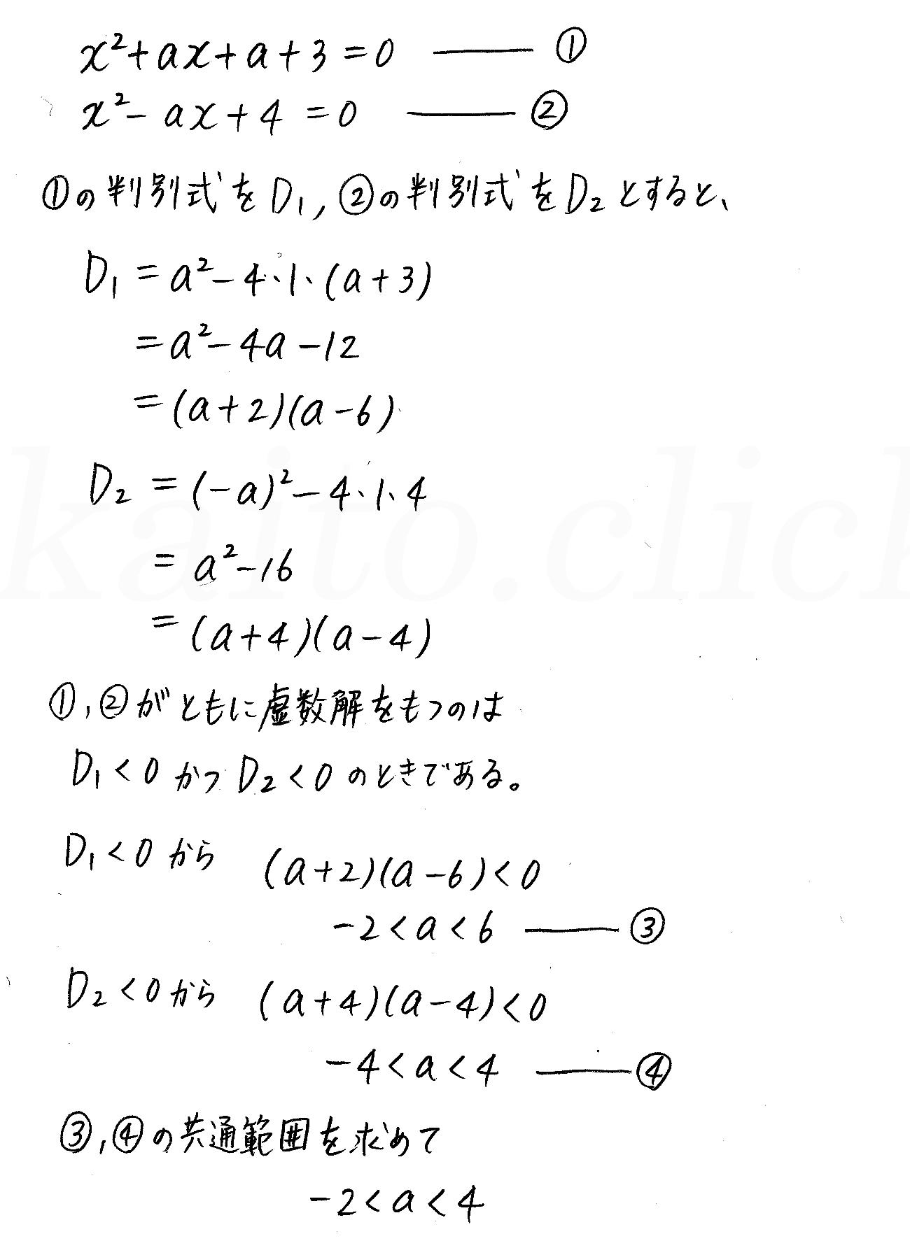 クリアー数学2-96解答