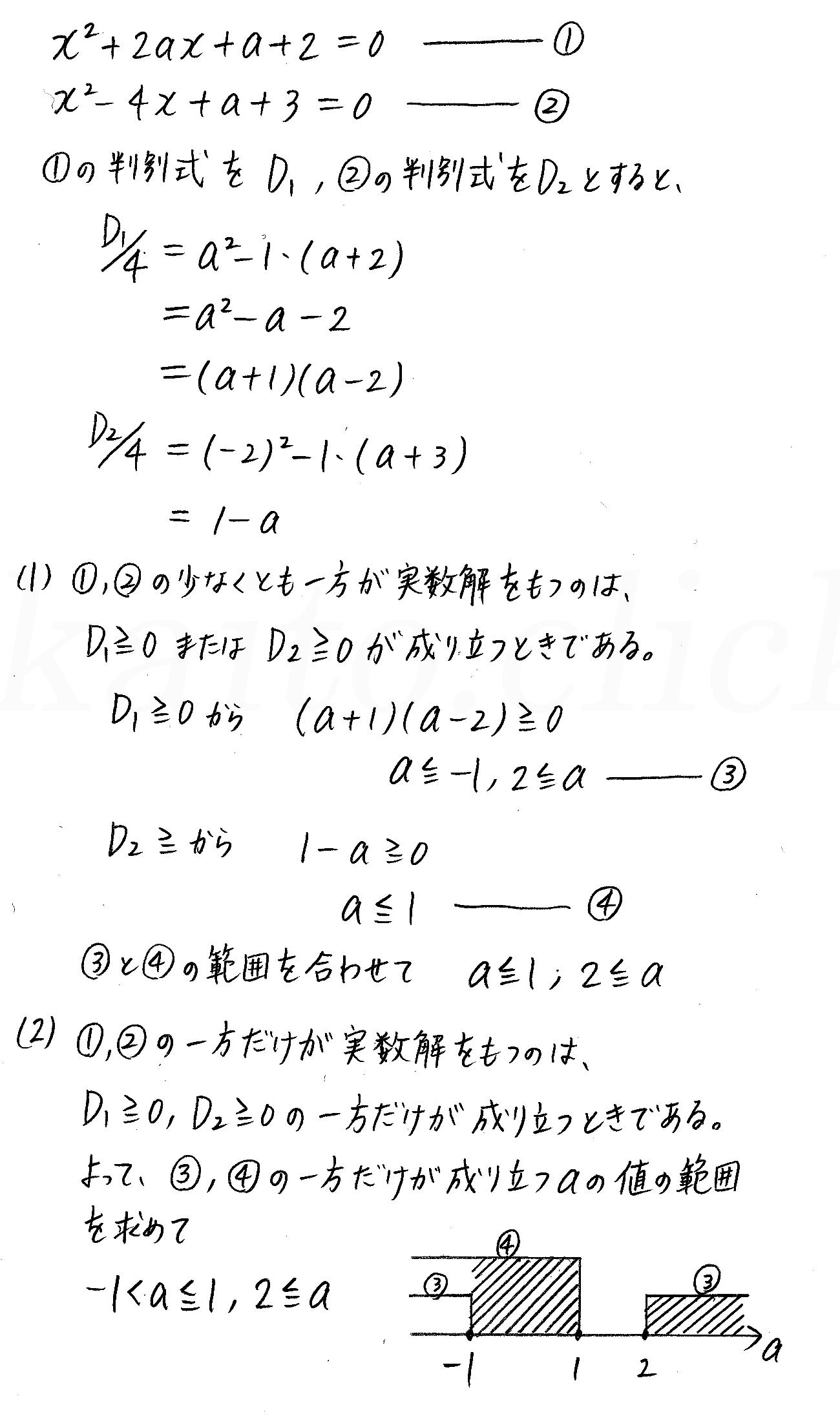 クリアー数学2-98解答