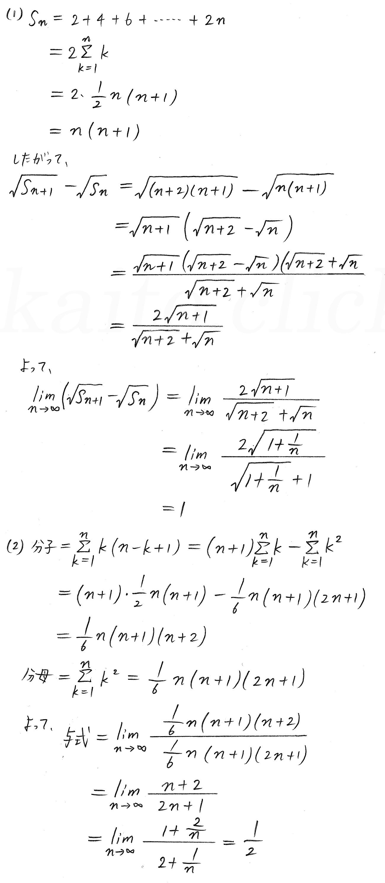 クリアー数学3-258解答