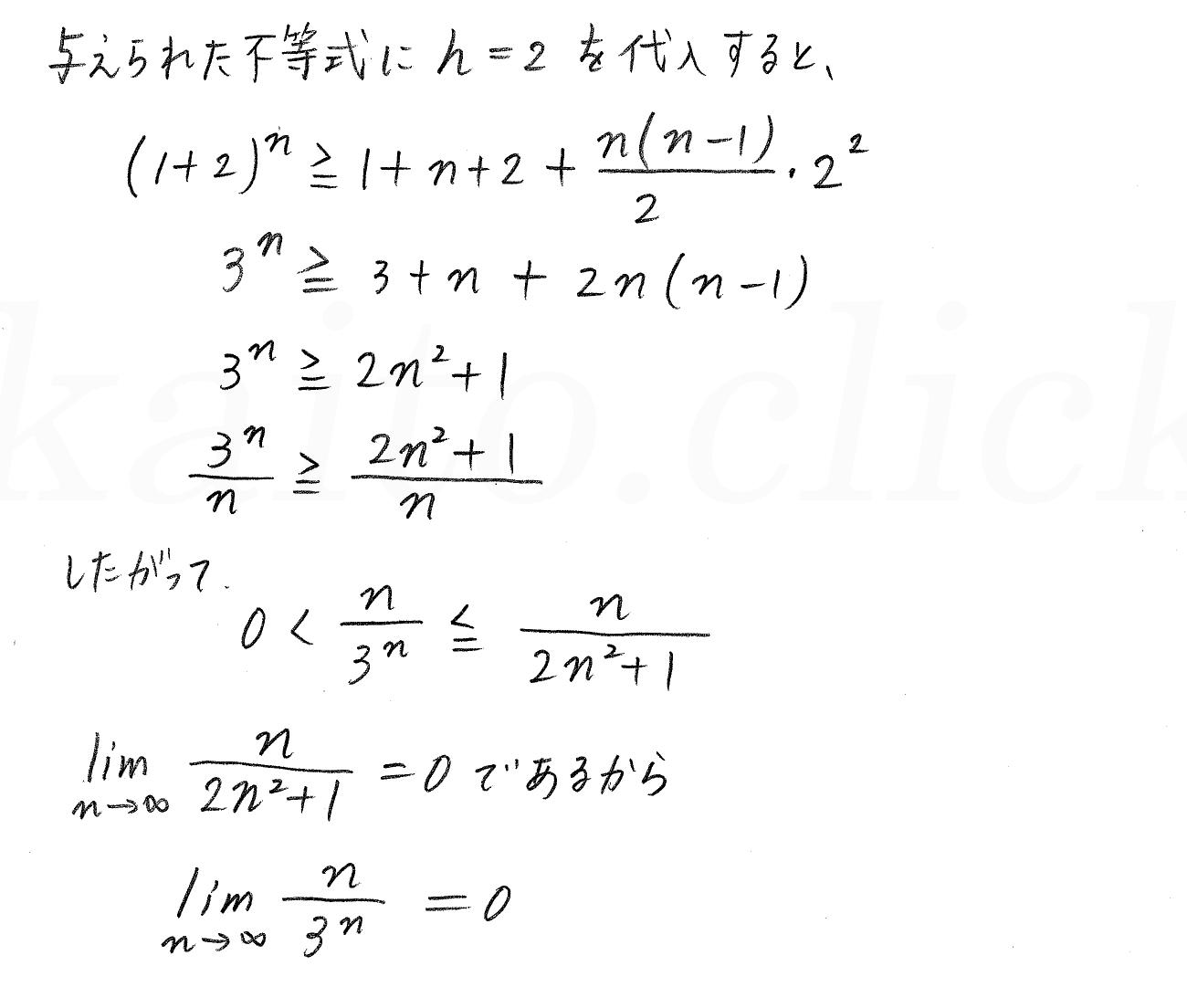 クリアー数学3-259解答