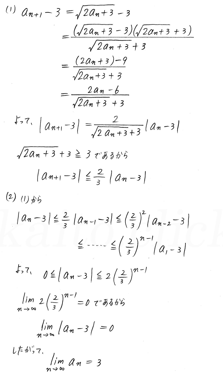 クリアー数学3-260解答