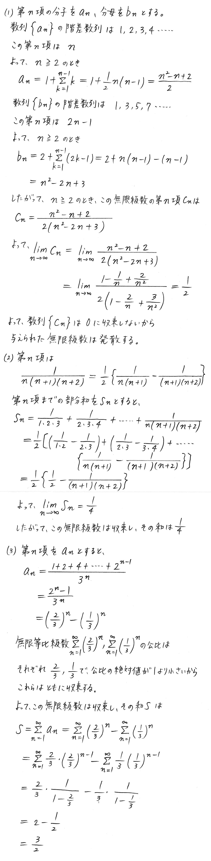 クリアー数学3-261解答