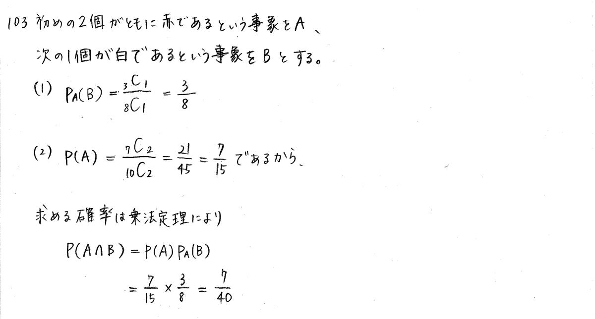 クリアー数学A-103解答