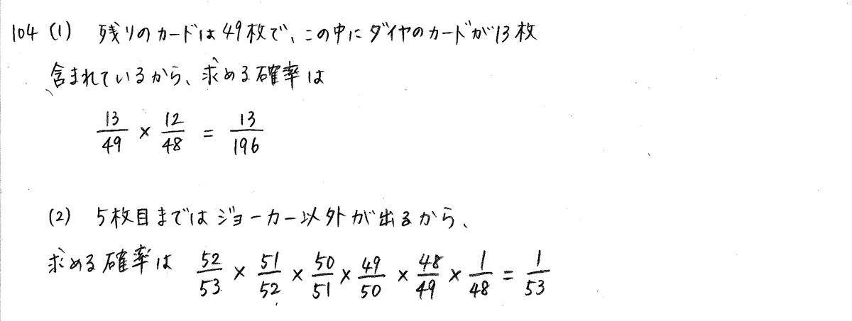クリアー数学A-104解答