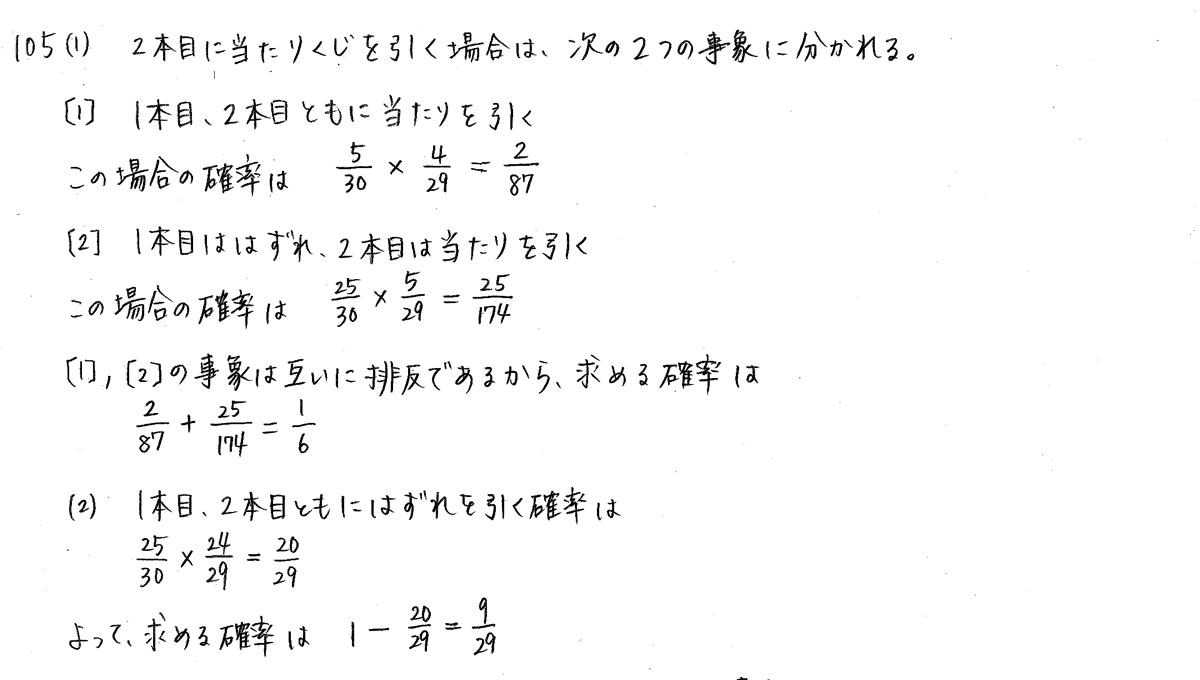 クリアー数学A-105解答