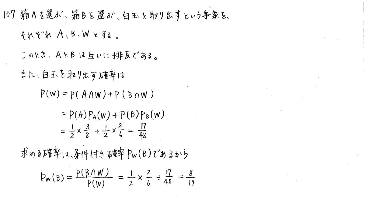 クリアー数学A-107解答