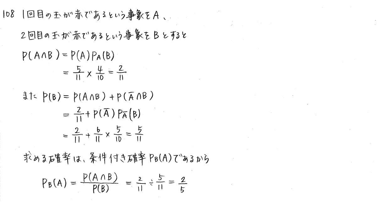 クリアー数学A-108解答
