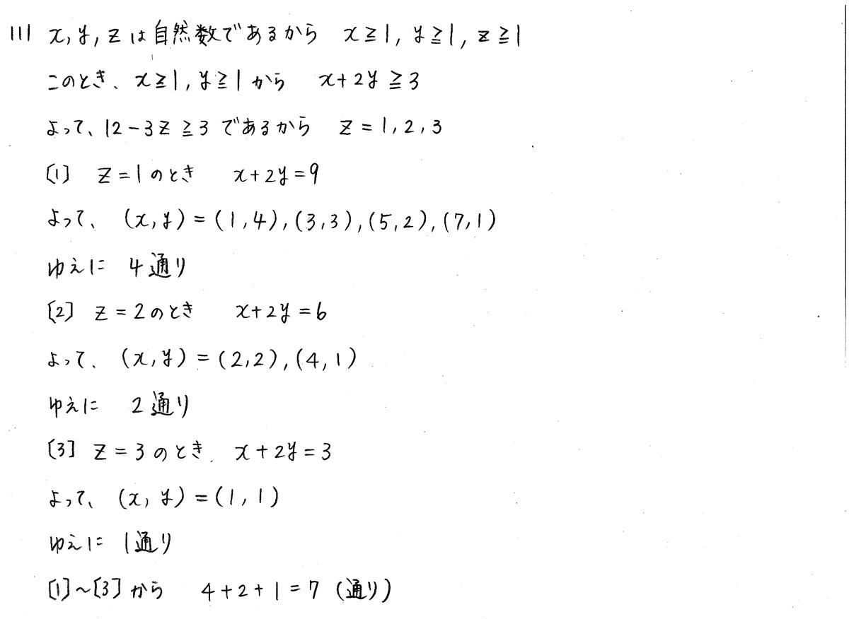 クリアー数学A-111解答