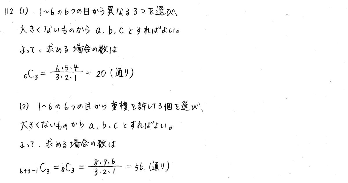 クリアー数学A-112解答