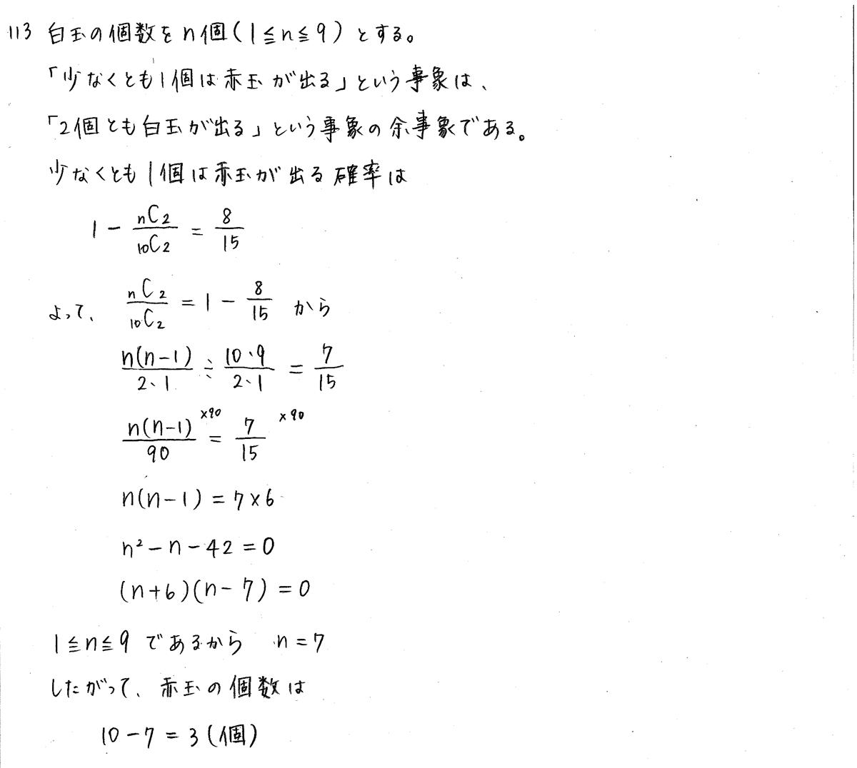 クリアー数学A-113解答