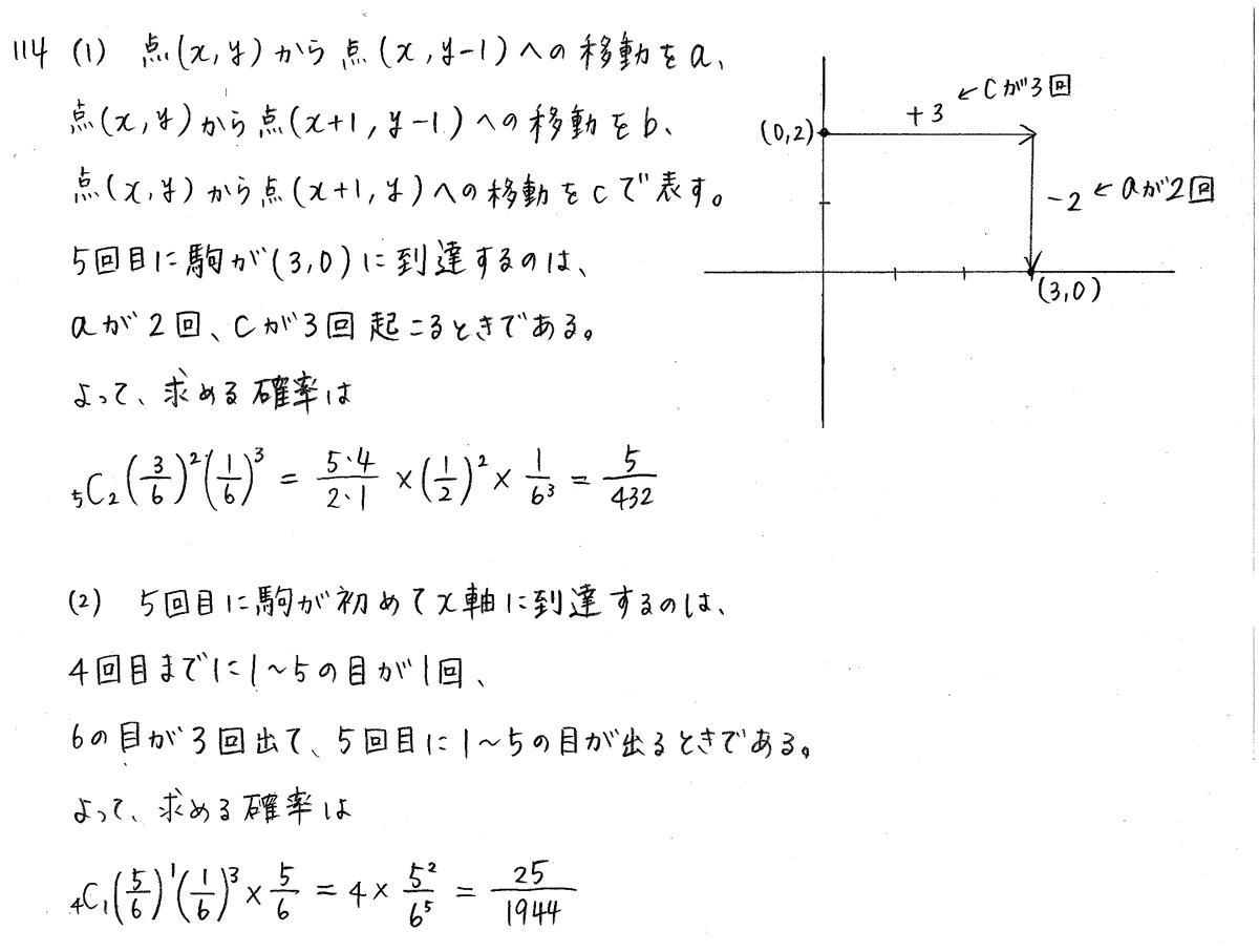 クリアー数学A-114解答