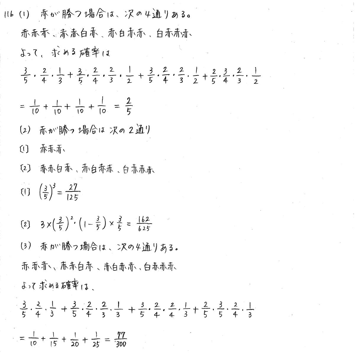 クリアー数学A-116解答