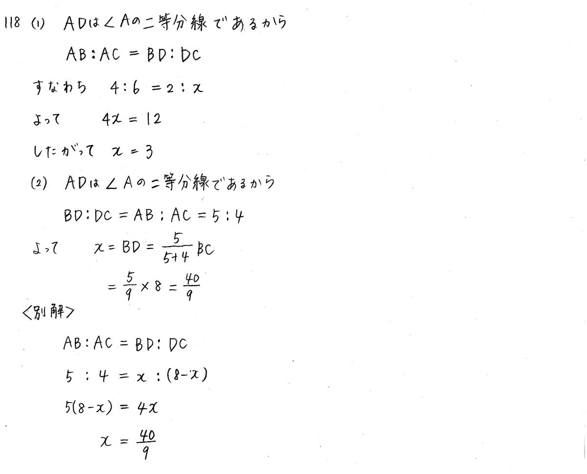 クリアー数学A-118解答