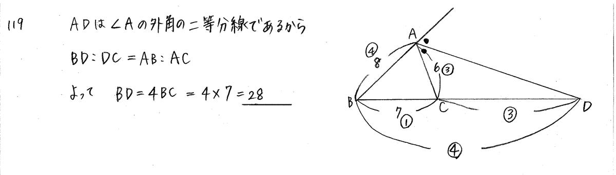 クリアー数学A-119解答