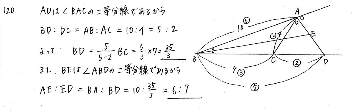クリアー数学A-120解答