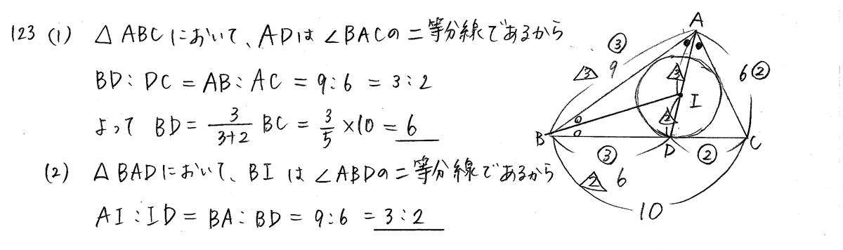 クリアー数学A-123解答