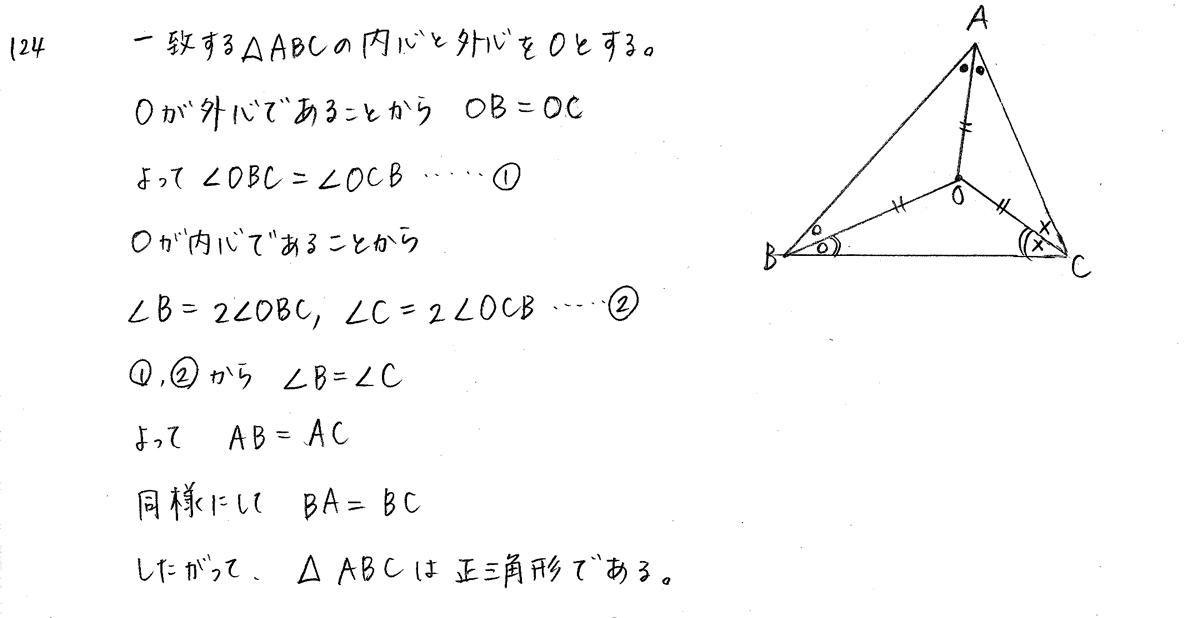 クリアー数学A-124解答