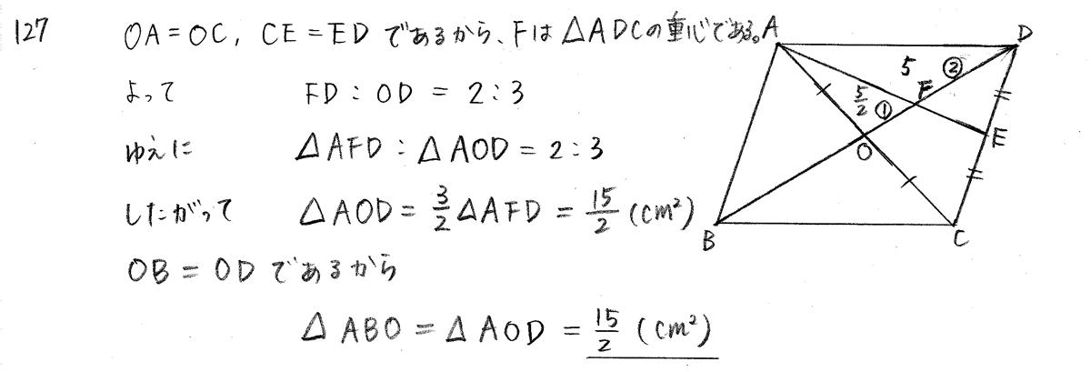 クリアー数学A-127解答